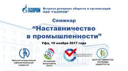 Семинар по наставничеству Газпром