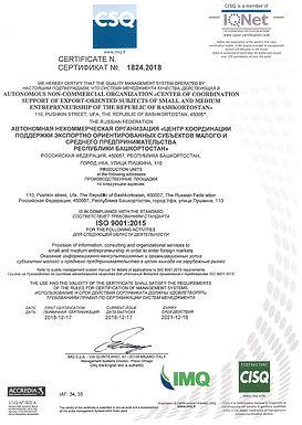 CPE RB_ISO 9001_01.jpg