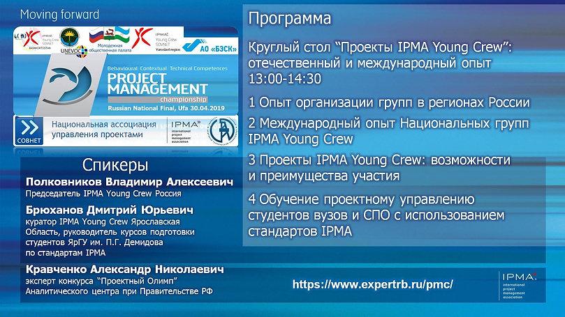 IPMA YC PMC_03.jpg