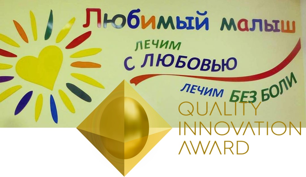 QualityInnovationAward