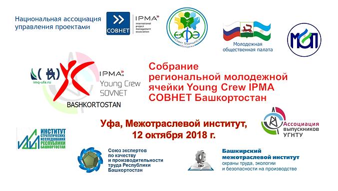 IPMA YC_MI_01.png