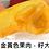 "Thumbnail: 泰國頂級超稀有"" Puangmanee波曼尼"" 榴槤"