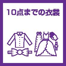 10着までの衣裳