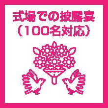 式場での披露宴(100名対応)