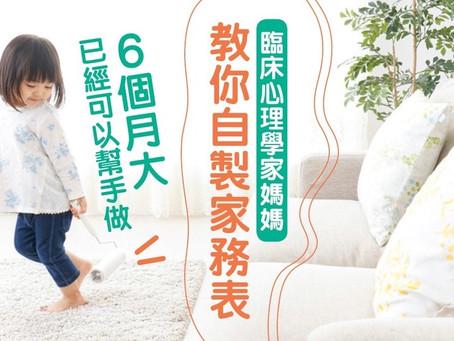 01親子專欄《利用家務 建立孩子自信及自我肯定》