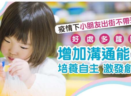 01親子專欄《疫情之下不帶玩具出街的智慧》