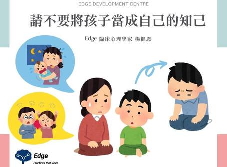 《 請不要將孩子當成自己的知己》