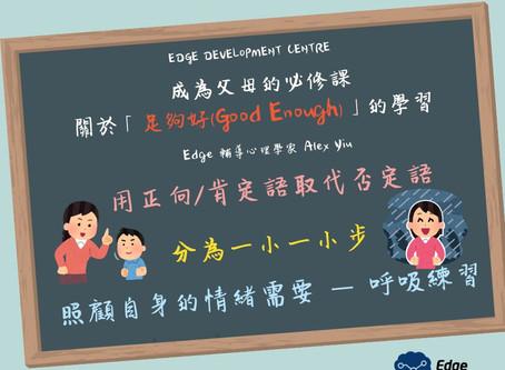 《成為父母的必修課——關於「足夠好(Good Enough)」的學習》
