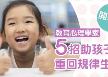 01親子專欄《上網學習作息都要有規律 專家教5招讓子女重啟學習模式》