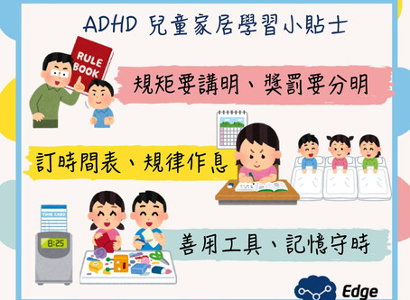 《ADHD家居tips》