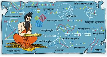 vedic-maths-training-500x500.png