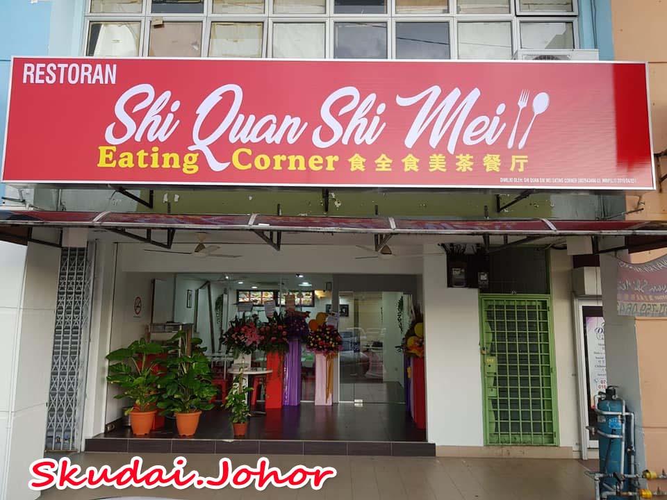 Shi Quan Shi Mei