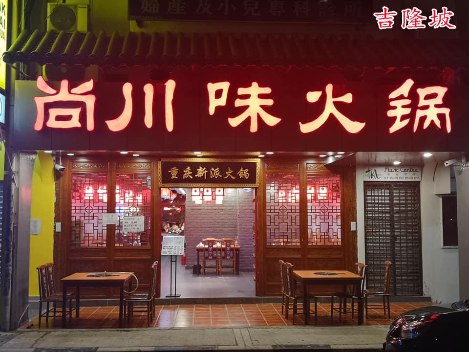 shang chuan