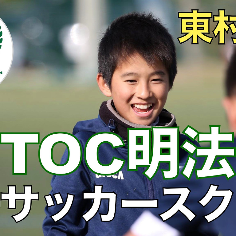 TOC明法スクール 体験会