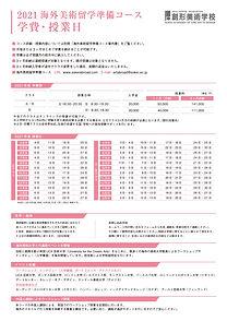 2021学費授業日案内.jpg
