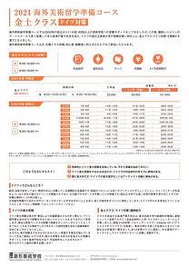 D357788A-B0FC-4B50-A1C3-299CC1321F36_1_1