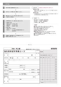 入学手続き・申込書.jpg
