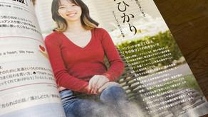 当コース出身、鳥海ひかりさんが雑誌で紹介されました!