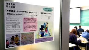 武蔵野美術大学でアート留学準備についてお話ししてきました