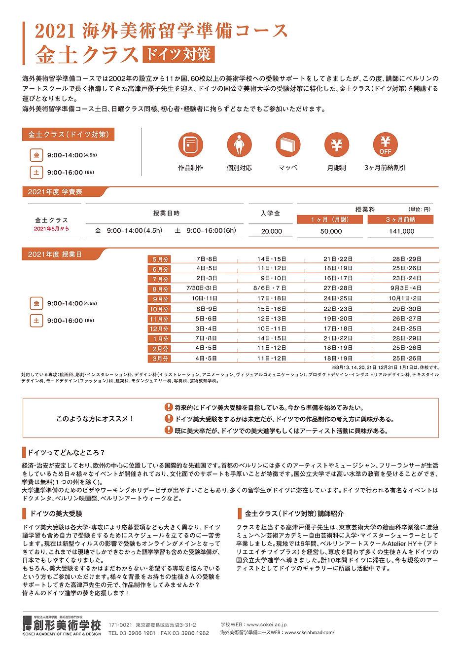 2021年度授業日学費案内 留学コース2.jpg