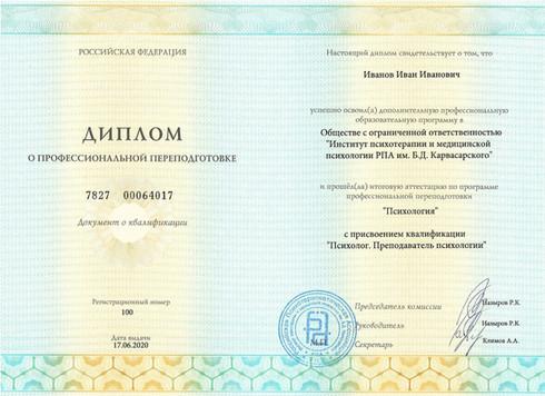 Психология, Институт имени Б.Д.Карвасарского