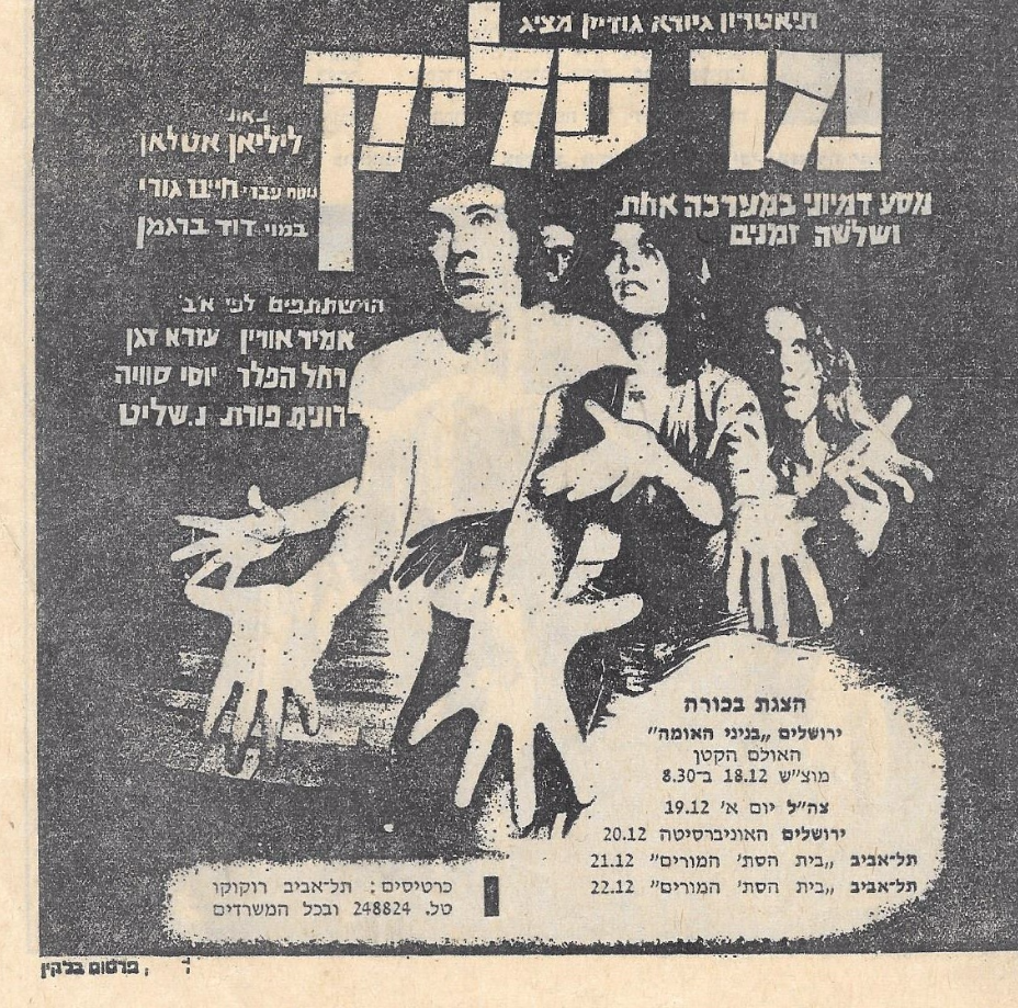 Mister Fugue ,1972 ,Israel