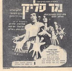 מר סליק, בכורה בישראל, 1972