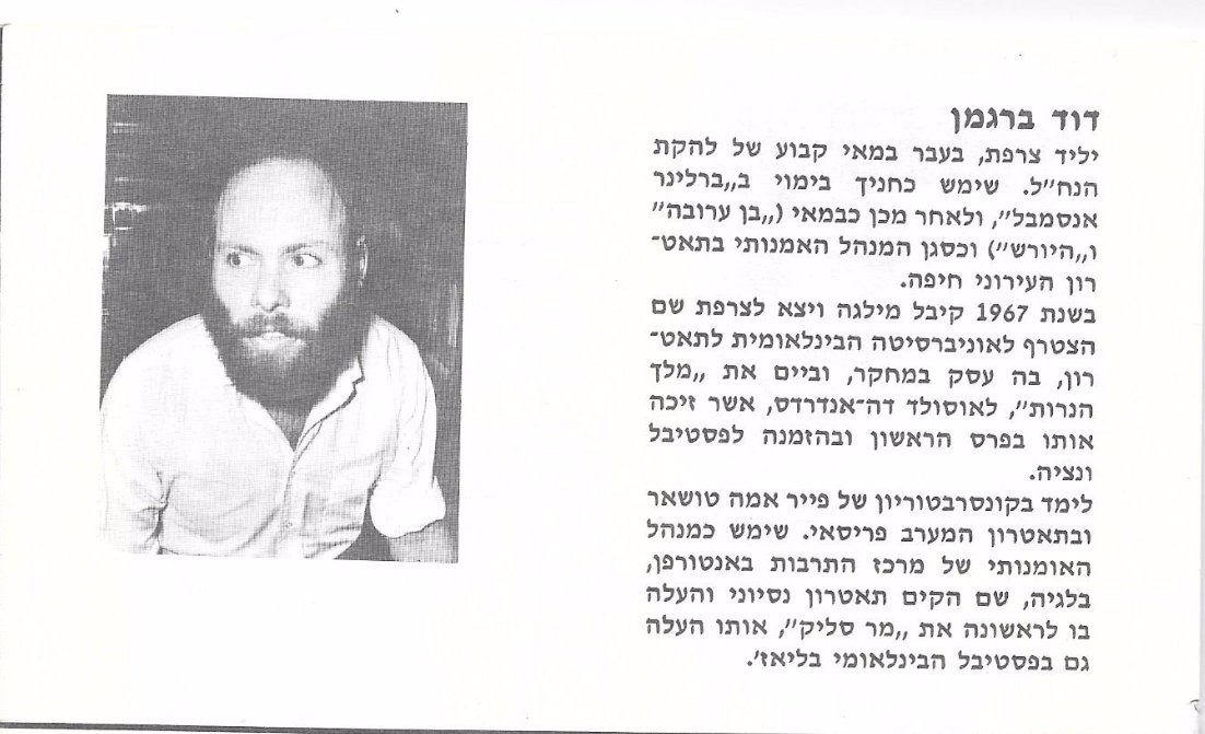 Monsieur Fugue, Israel, 1972