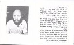 Monsieur Fugue, Israel, 1972