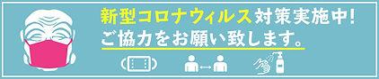 コロナ対策バナー.jpg