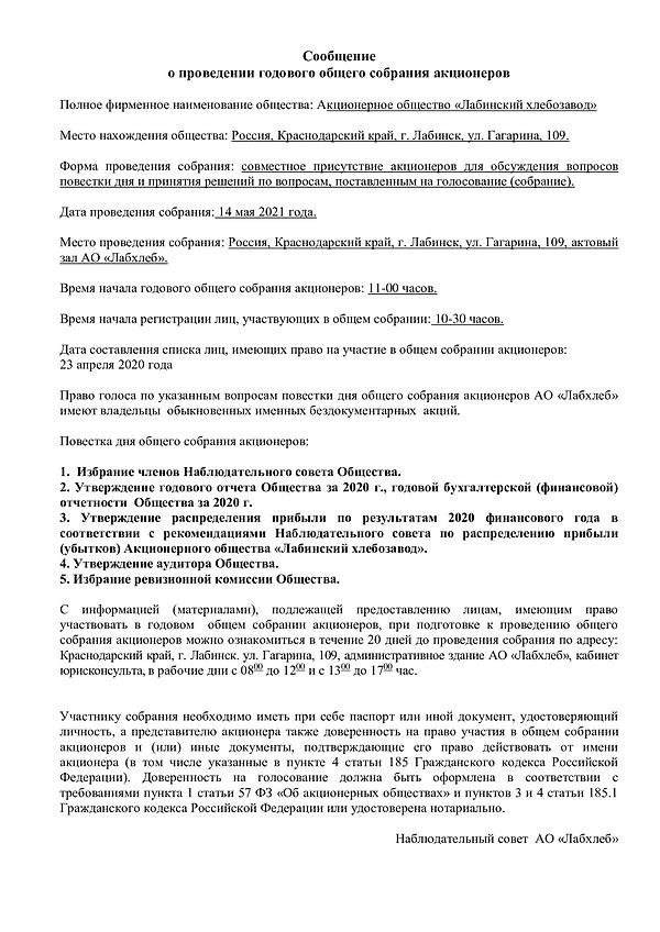 1.-Сообщение-акционерам.png