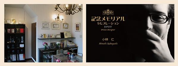 記念メモリアル:セレブレーション店内イメージ