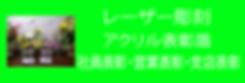 レーザー彫刻アクリル表彰盾社員表彰・営業表彰・支店表彰