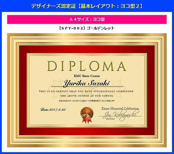 デザイナーズ:ディプロマ【SPY-002】ゴールデンレット