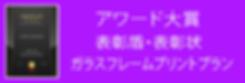 アワード大賞表彰盾・表彰状ガラスフレームプリントプラン