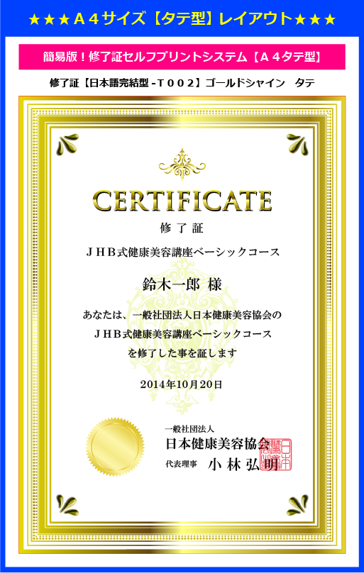 修了証【日本語完結型-T002】ゴールドシャイン タテ
