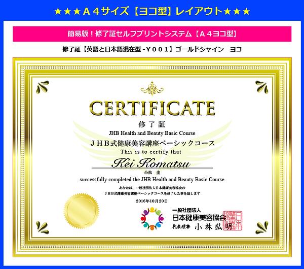 修了証【英語と日本語混在型-Y001】ゴールドシャイン ヨコ