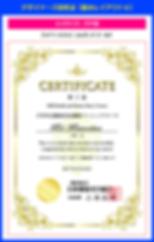 デザイナーズ認定証の作り方【SPT-006】エレガントゴールド