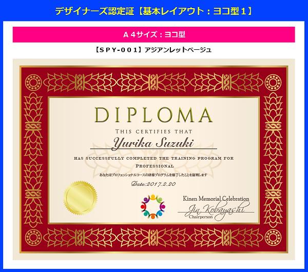 デザイナーズ:ディプロマ【SPY-001】アジアンレット