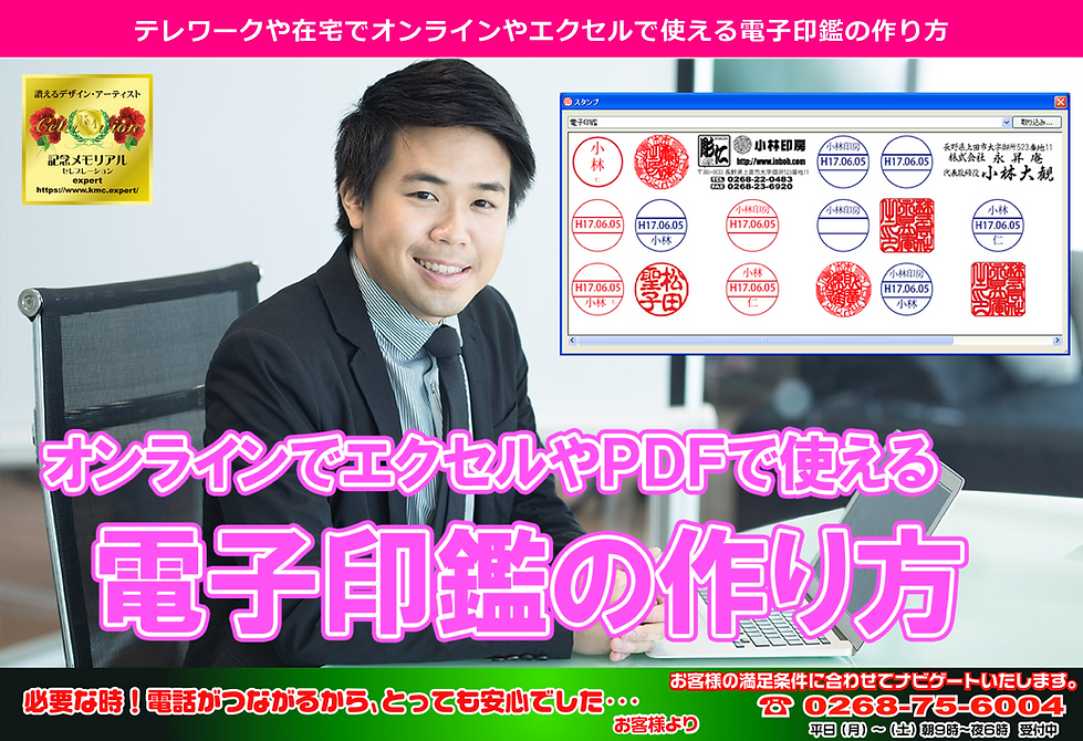 オンラインでエクセルやPDFで使える電子印鑑