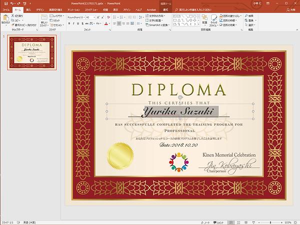 ディプロマの文字編集はパワーポイントで簡単に編集できます。