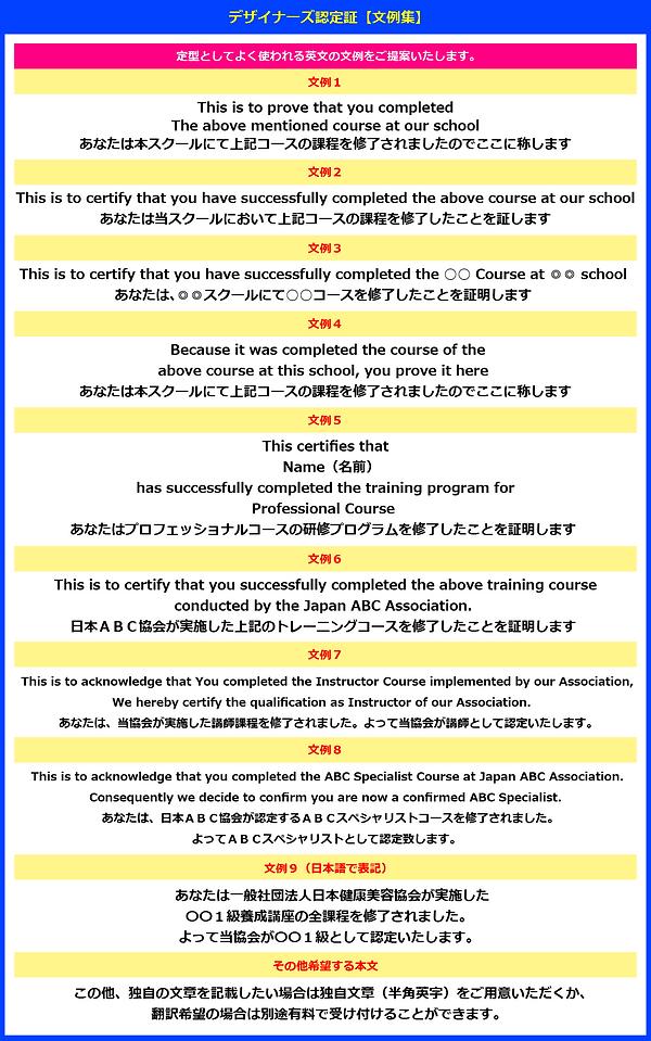 デザイナーズ:ディプロマ【文例集】