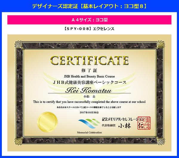 デザイナーズ:ディプロマ【SPY-008】エクセレンス