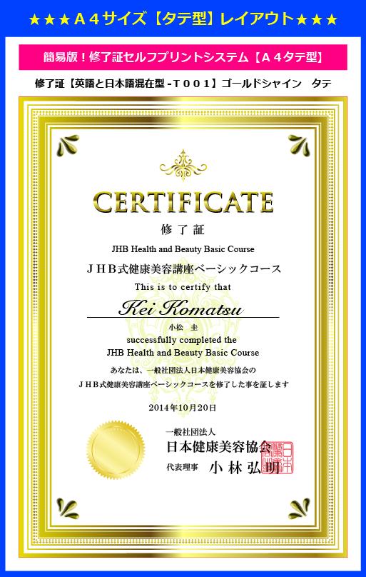 修了証【英語と日本語混在型-T001】ゴールドシャイン タテ