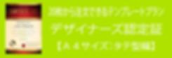 20枚から注文できる認定証ストック型テンプレートプランA4サイズタテ型編