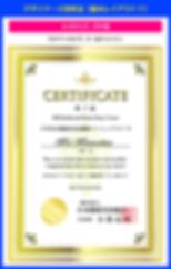 デザイナーズ認定証の作り方【SPT-007】ゴールドシャイン