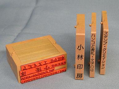 各種ゴム印製造