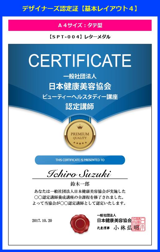 デザイナーズ認定証の作り方【SPT-004】レターメダル