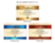 デザイナーズ:ディプロマ認定証の作り方【SPY-003】ヨーロピアンレットベージュ3段階のイメージ