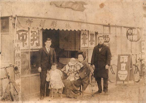昭和4年頃の小林印房